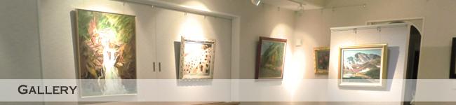 ギャラリー(萩原立雄美術館